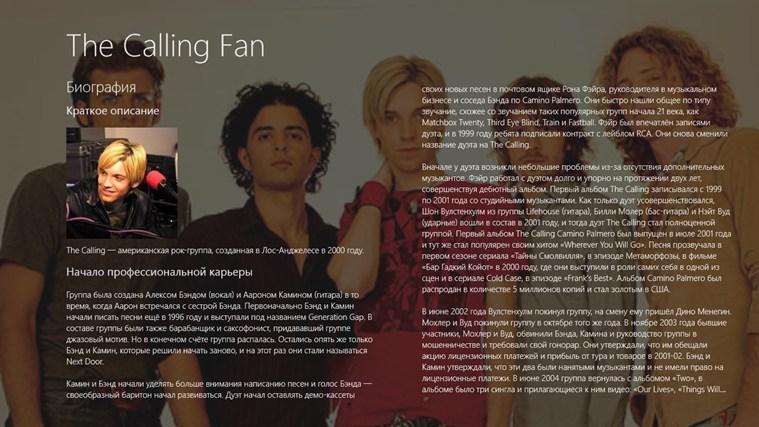 The Calling Fan bingo calling card