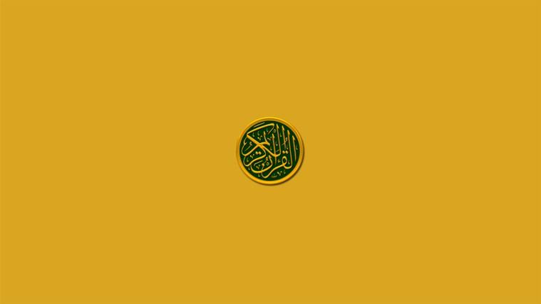 Quran-e-Pak al quran com