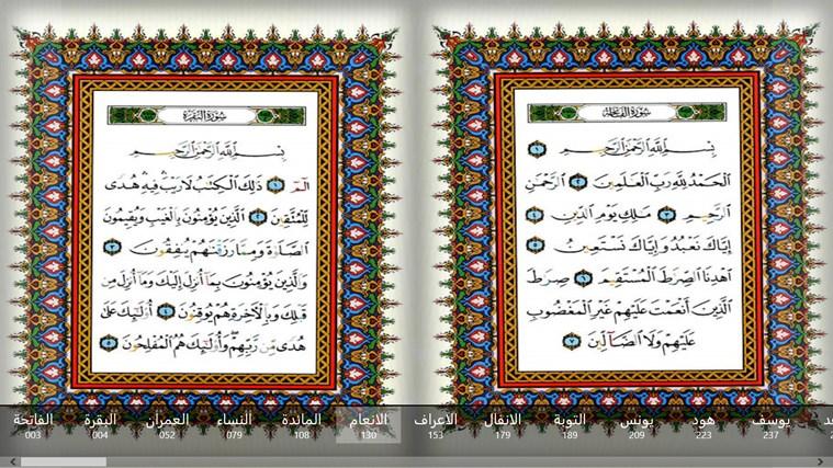 Quran! al quran com