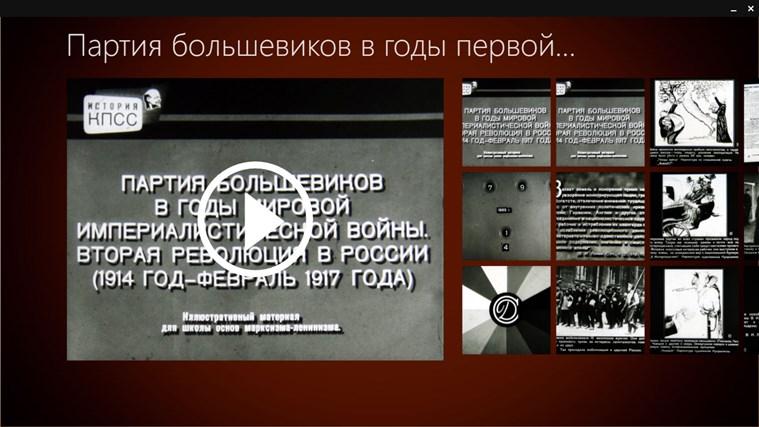 Партия большевиков в годы первой империалистической войны. Вторая революция в России