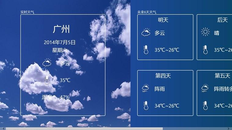 简单的天气应用