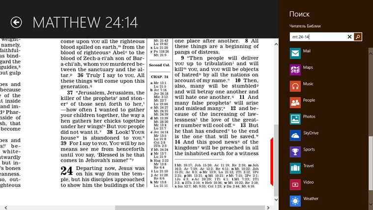 Bible Reader NWT bible marcus