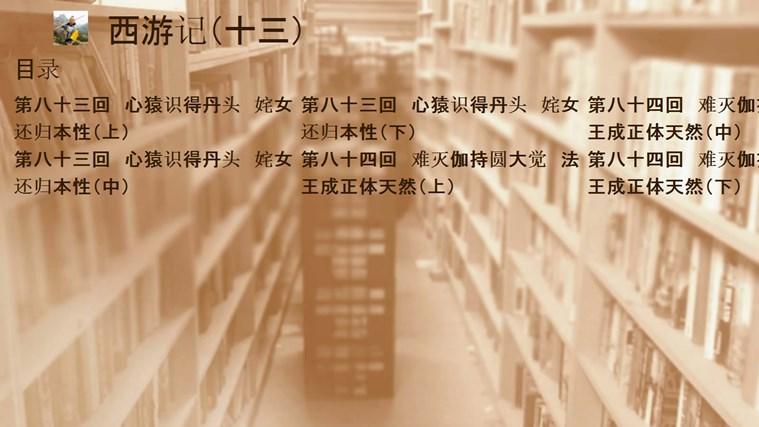 西游记(十三)