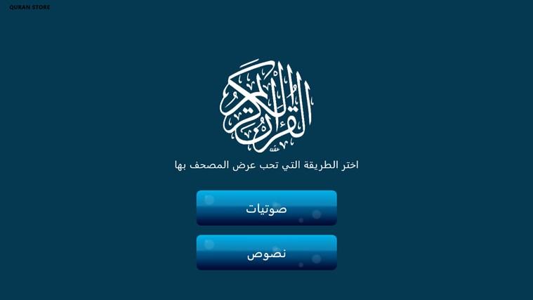 Quran Store al quran com