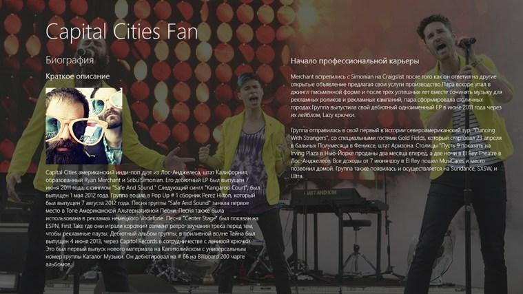 Capital Cities Fan cities video
