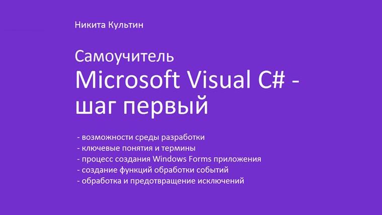 Самоучитель Microsoft Visual C# 2013 - шаг первый