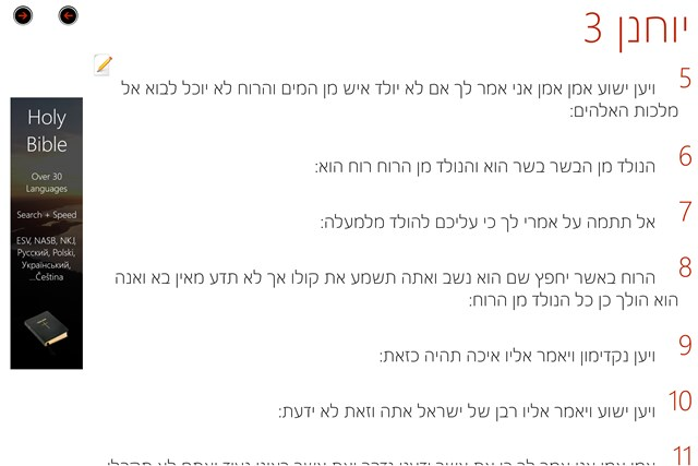 התנ ך בעברית
