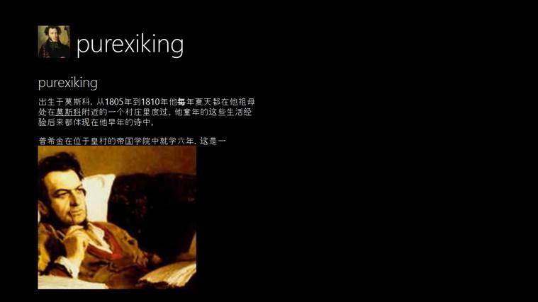 purexiking