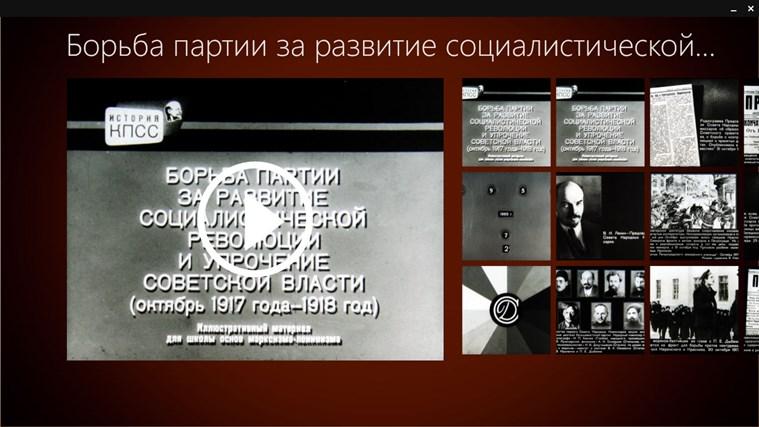 Борьба партии за развитие социалистической революции и упрочение советской власти