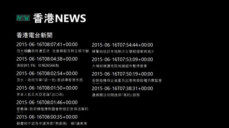 香港NEWS