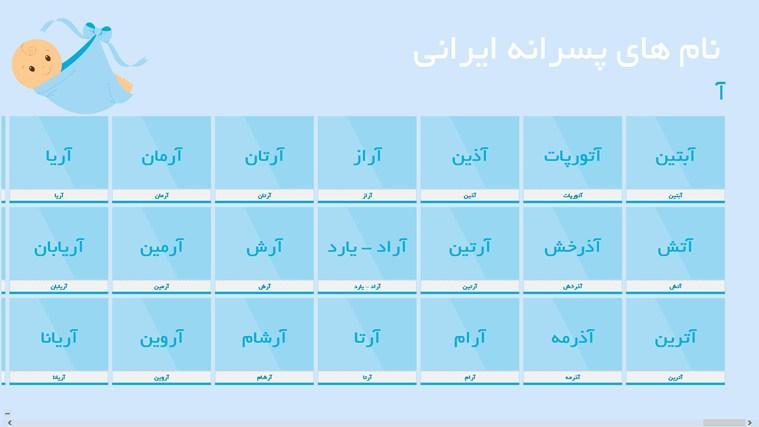 Persian Boy Names persian winpim