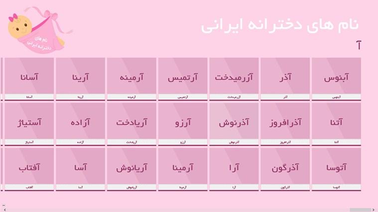 Persian Girl Names persian winpim