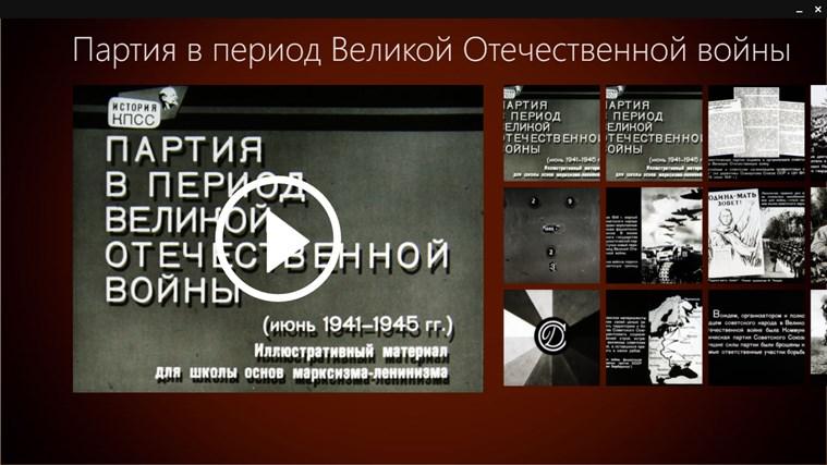 Партия в период Великой Отечественной войны