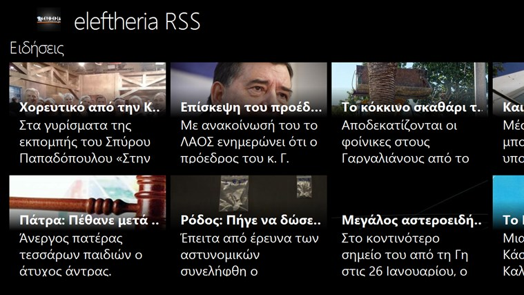 eleftheria RSS