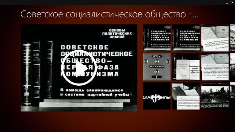 Советское социалистическое общество - первая фаза коммунизма