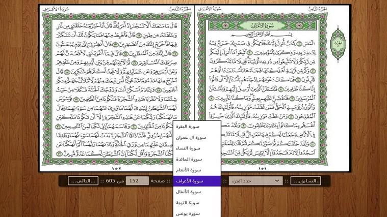 Quran e-reader al quran com