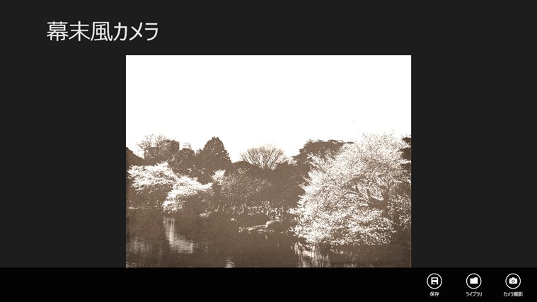 Edo-Camera